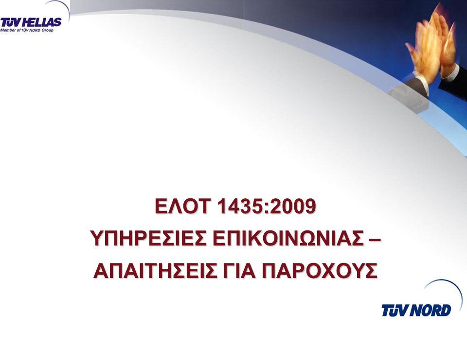 TUV HELLAS Η TÜV HELLAS συμπλήρωσε το 2009, 22 χρόνια συνεχούς ανοδικής παρουσίας στο χώρο των Επιθεωρήσεων και Πιστοποιήσεων στην Ελλάδα ως θυγατρική του TÜV NORD.