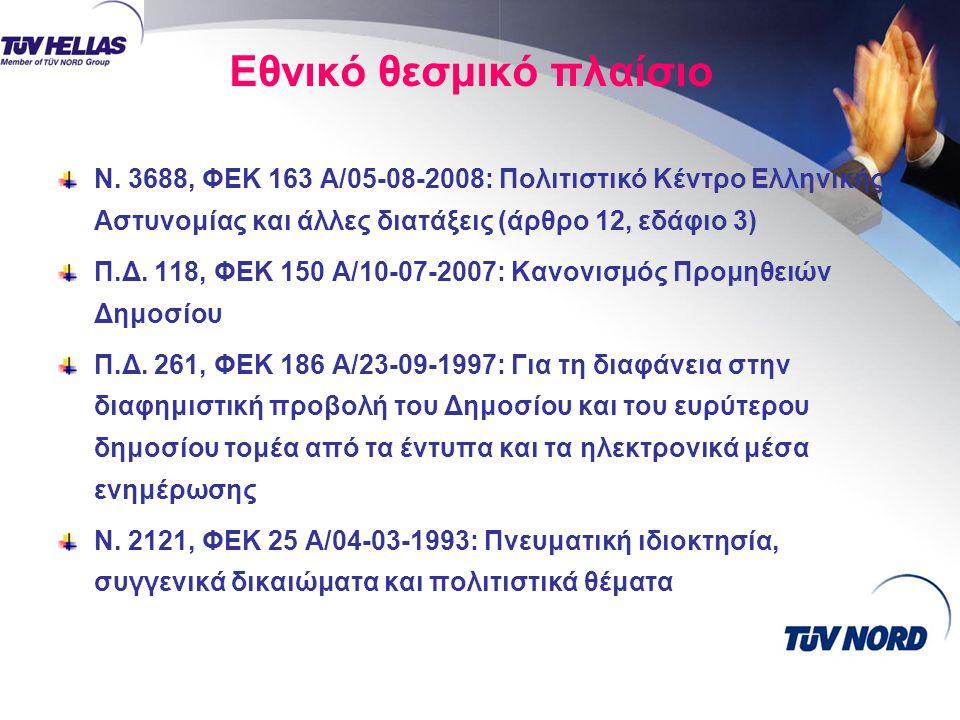 Εθνικό θεσμικό πλαίσιο Ν. 3688, ΦΕΚ 163 Α/05-08-2008: Πολιτιστικό Κέντρο Ελληνικής Αστυνομίας και άλλες διατάξεις (άρθρο 12, εδάφιο 3) Π.Δ. 118, ΦΕΚ 1