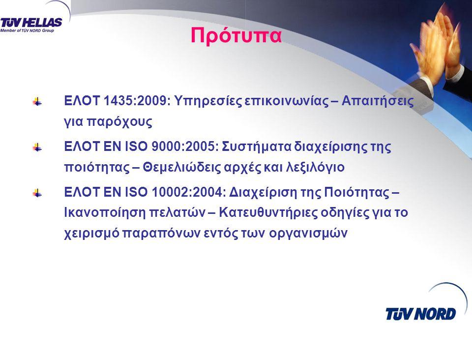 Πρότυπα ΕΛΟΤ 1435:2009: Υπηρεσίες επικοινωνίας – Απαιτήσεις για παρόχους ΕΛΟΤ EN ISO 9000:2005: Συστήματα διαχείρισης της ποιότητας – Θεμελιώδεις αρχές και λεξιλόγιο ΕΛΟΤ EN ISO 10002:2004: Διαχείριση της Ποιότητας – Ικανοποίηση πελατών – Κατευθυντήριες οδηγίες για το χειρισμό παραπόνων εντός των οργανισμών