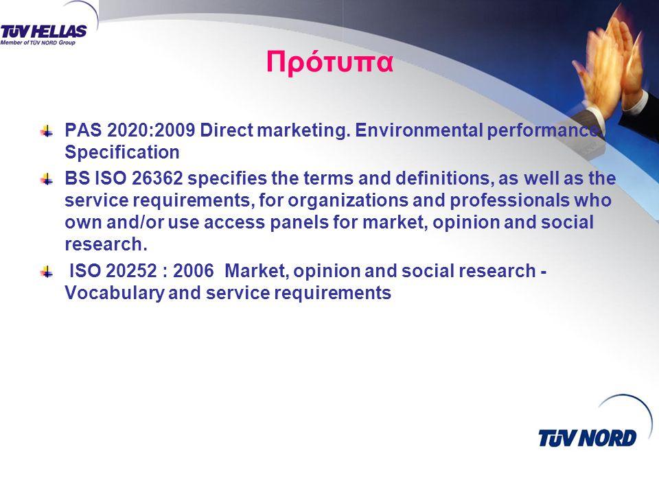 Πρότυπα PAS 2020:2009 Direct marketing. Environmental performance. Specification BS ISO 26362 specifies the terms and definitions, as well as the serv
