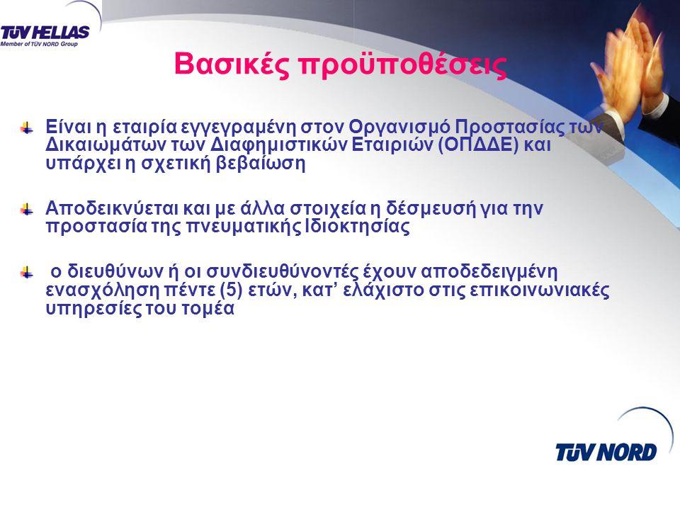 Βασικές προϋποθέσεις Είναι η εταιρία εγγεγραμένη στον Οργανισμό Προστασίας των Δικαιωμάτων των Διαφημιστικών Εταιριών (ΟΠΔΔΕ) και υπάρχει η σχετική βε
