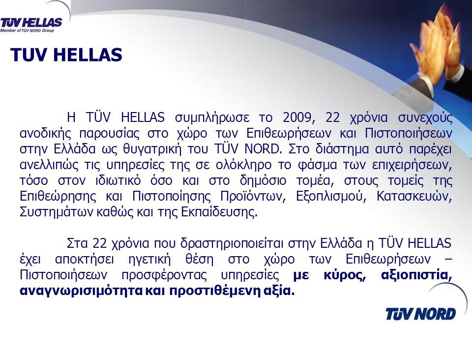 TUV HELLAS Η TÜV HELLAS συμπλήρωσε το 2009, 22 χρόνια συνεχούς ανοδικής παρουσίας στο χώρο των Επιθεωρήσεων και Πιστοποιήσεων στην Ελλάδα ως θυγατρική