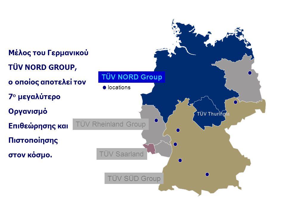 Μέλος του Γερμανικού TÜV NORD GROUP, ο οποίος αποτελεί τον 7 ο μεγαλύτερο Οργανισμό Επιθεώρησης και Πιστοποίησης στον κόσμο. TÜV NORD Group TÜV Rheinl