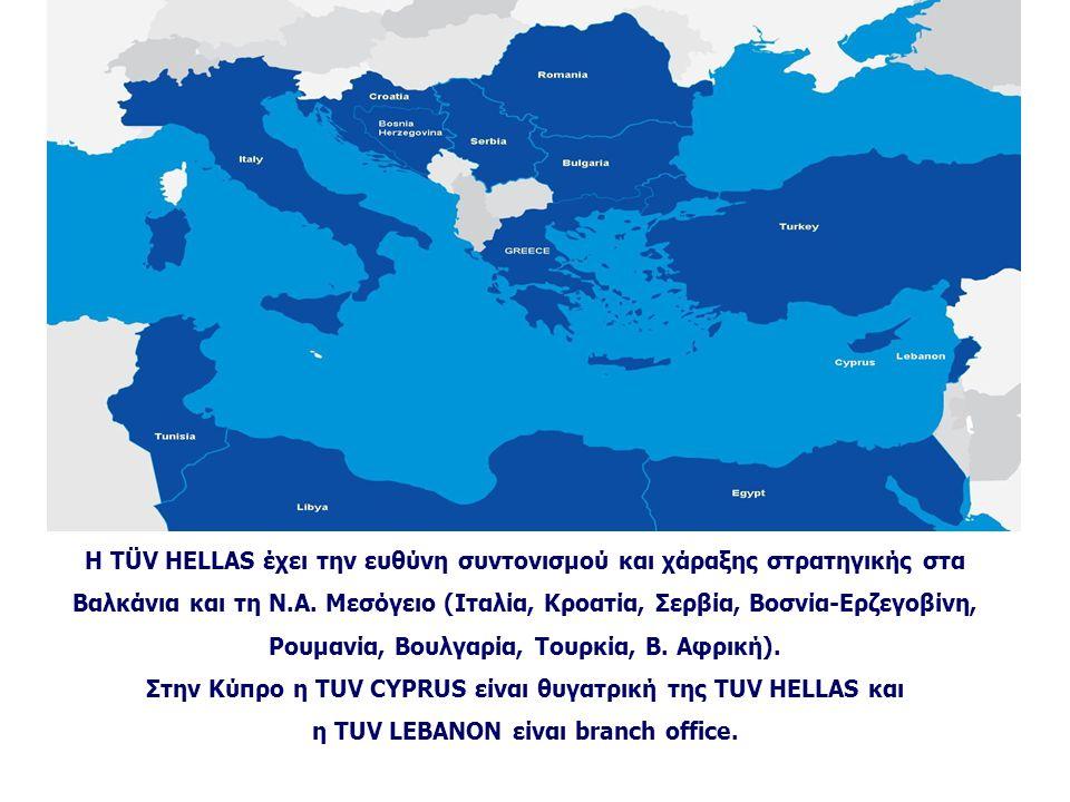 Η TÜV HELLAS έχει την ευθύνη συντονισμού και χάραξης στρατηγικής στα Βαλκάνια και τη Ν.Α. Μεσόγειο (Ιταλία, Κροατία, Σερβία, Βοσνία-Ερζεγοβίνη, Ρουμαν