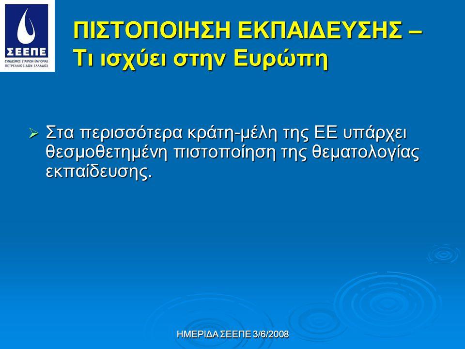 ΗΜΕΡΙΔΑ ΣΕΕΠΕ 3/6/2008 ΠΙΣΤΟΠΟΙΗΣΗ ΕΚΠΑΙΔΕΥΣΗΣ – Τι ισχύει στην Ευρώπη  Στα περισσότερα κράτη-μέλη της ΕΕ υπάρχει θεσμοθετημένη πιστοποίηση της θεματολογίας εκπαίδευσης.