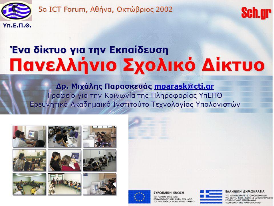Υπ.Ε.Π.Θ.Sch.gr Πανελλήνιο Σχολικό Δίκτυο Ένα δίκτυο για την Εκπαίδευση Δρ.