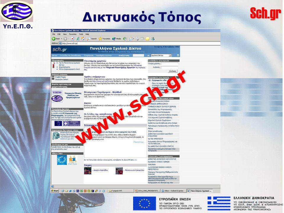 Υπ.Ε.Π.Θ.Sch.gr Δικτυακός Τόπος www.sch.gr