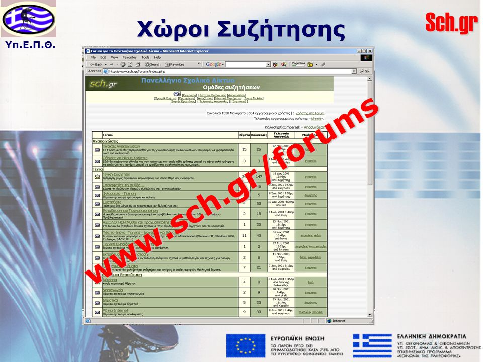 Υπ.Ε.Π.Θ.Sch.gr Χώροι Συζήτησης www.sch.gr/forums
