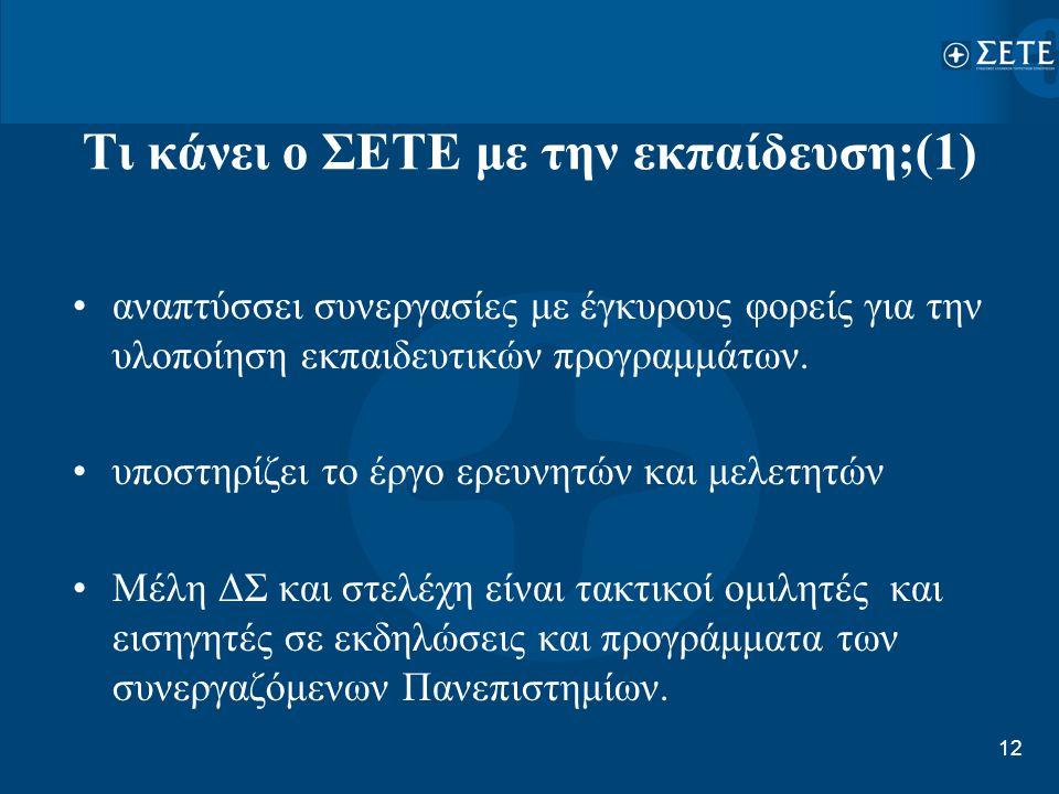 12 Τι κάνει ο ΣΕΤΕ με την εκπαίδευση;(1) •αναπτύσσει συνεργασίες με έγκυρους φορείς για την υλοποίηση εκπαιδευτικών προγραμμάτων. •υποστηρίζει το έργο