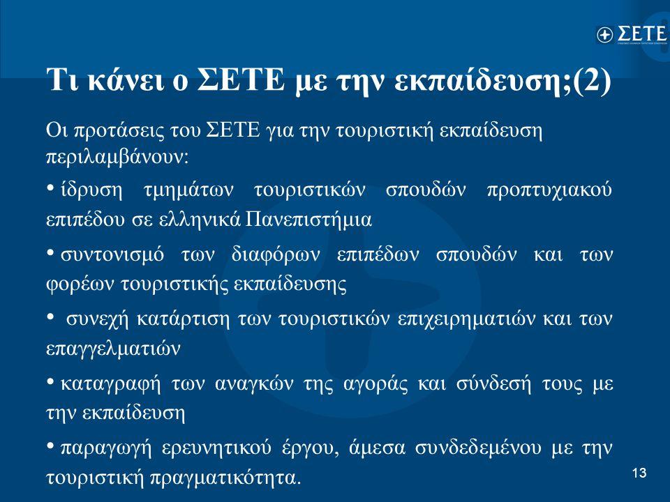 13 Τι κάνει ο ΣΕΤΕ με την εκπαίδευση;(2) Οι προτάσεις του ΣΕΤΕ για την τουριστική εκπαίδευση περιλαμβάνουν: • ίδρυση τμημάτων τουριστικών σπουδών προπ
