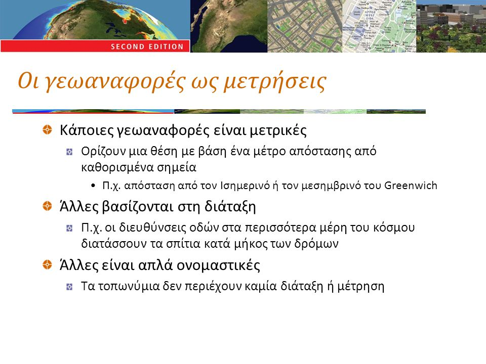 Ο Εθνικός Κάναβος (National Grid) αποτελεί ένα σύστημα μετρικής γεωαναφοράς που χρησιμοποιείται στη Μ.