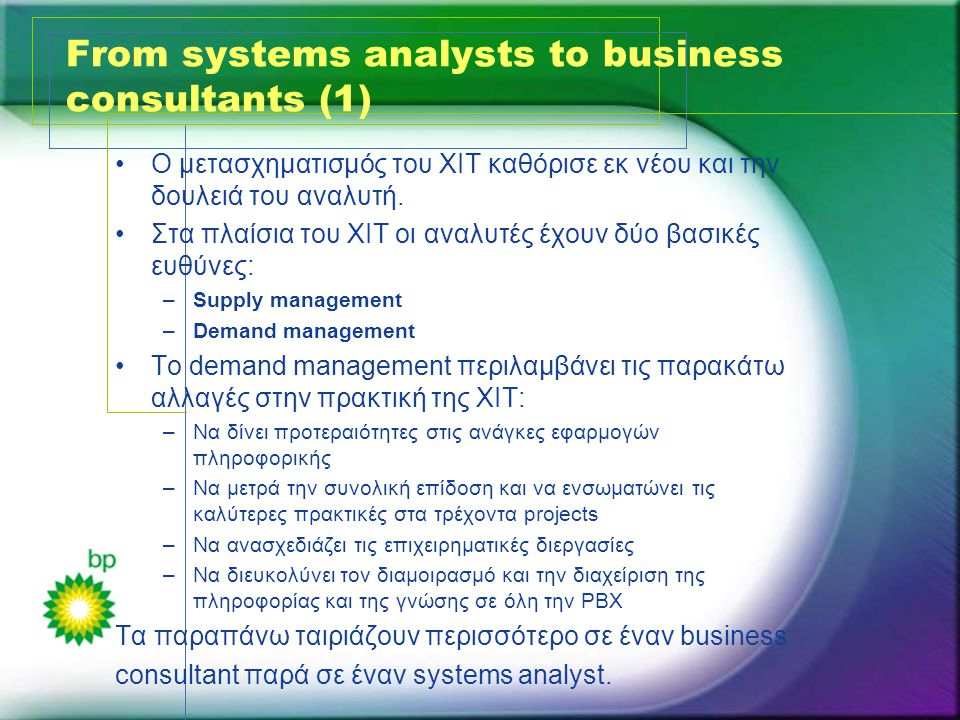 From systems analysts to business consultants (1) •Ο μετασχηματισμός του XIT καθόρισε εκ νέου και την δουλειά του αναλυτή. •Στα πλαίσια του XIT οι ανα
