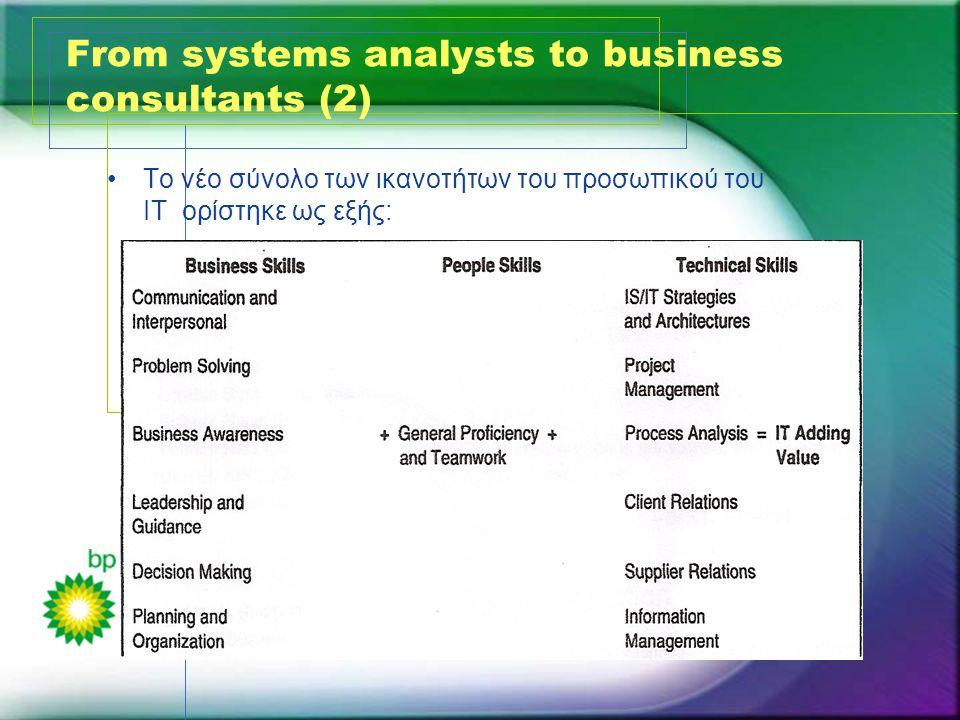 From systems analysts to business consultants (2) •Το νέο σύνολο των ικανοτήτων του προσωπικού του IT ορίστηκε ως εξής: