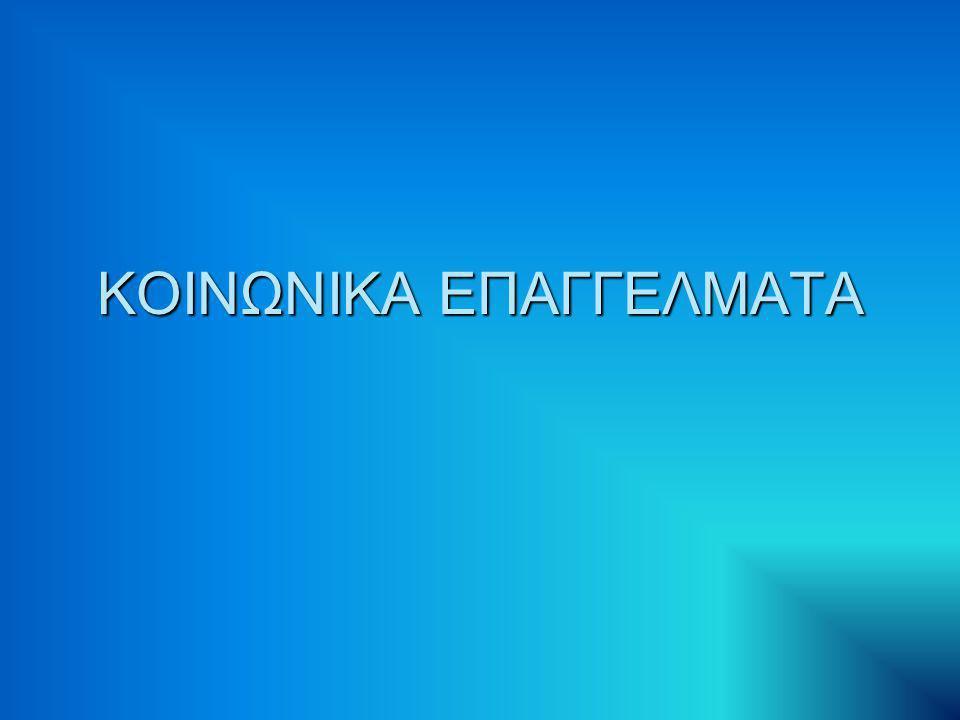 ΚΟΙΝΩΝΙΚΑ ΕΠΑΓΓΕΛΜΑΤΑ