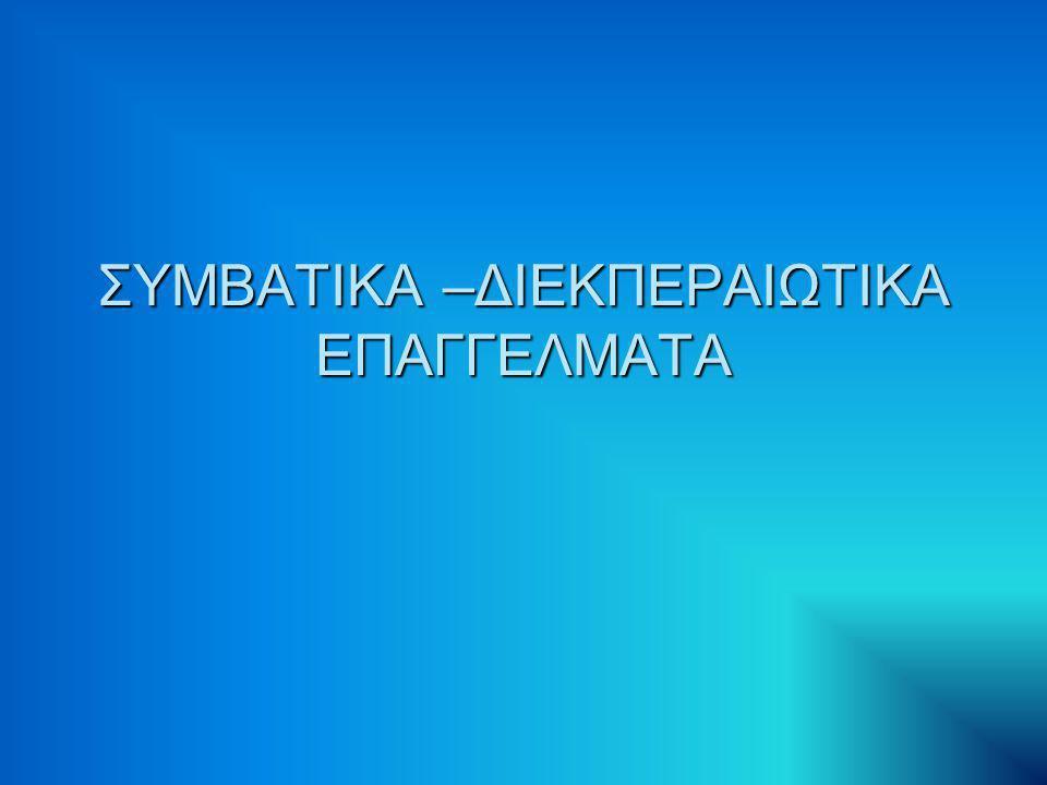 ΣΥΜΒΑΤΙΚΑ –ΔΙΕΚΠΕΡΑΙΩΤΙΚΑ ΕΠΑΓΓΕΛΜΑΤΑ
