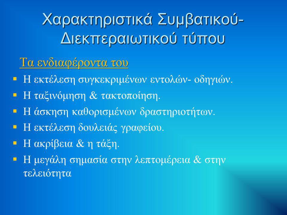 Χαρακτηριστικά Συμβατικού- Διεκπεραιωτικού τύπου Τα ενδιαφέροντα του Τα ενδιαφέροντα του   Η εκτέλεση συγκεκριμένων εντολών- οδηγιών.   Η ταξινόμη