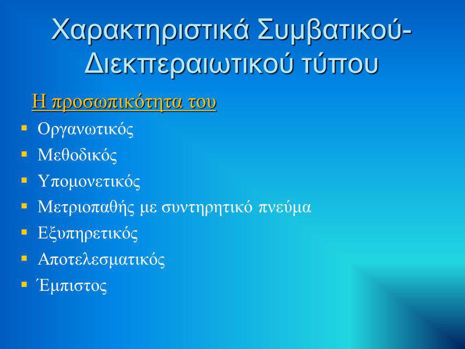 Χαρακτηριστικά Συμβατικού- Διεκπεραιωτικού τύπου Η προσωπικότητα του Η προσωπικότητα του   Οργανωτικός   Μεθοδικός   Υπομονετικός   Μετριοπαθή