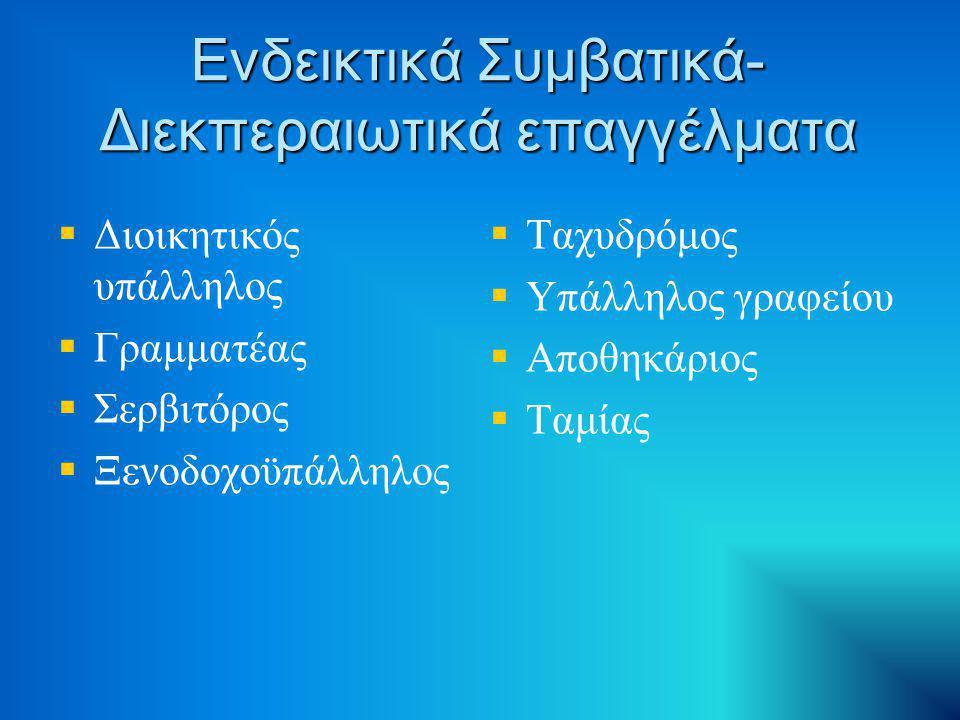 Ενδεικτικά Συμβατικά- Διεκπεραιωτικά επαγγέλματα   Διοικητικός υπάλληλος   Γραμματέας   Σερβιτόρος   Ξενοδοχοϋπάλληλος   Ταχυδρόμος   Υπάλ
