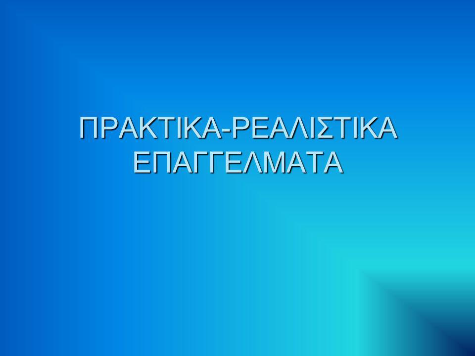 ΠΡΑΚΤΙΚΑ-ΡΕΑΛΙΣΤΙΚΑ ΕΠΑΓΓΕΛΜΑΤΑ