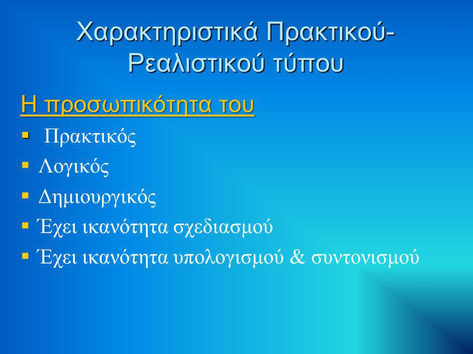 Ενδεικτικά Συμβατικά- Διεκπεραιωτικά επαγγέλματα   Διοικητικός υπάλληλος   Γραμματέας   Σερβιτόρος   Ξενοδοχοϋπάλληλος   Ταχυδρόμος   Υπάλληλος γραφείου   Αποθηκάριος   Ταμίας