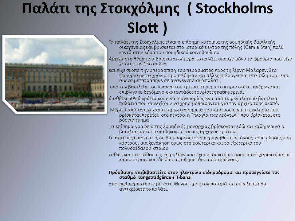 Το παλάτι της Στοκχόλμης είναι η επίσημη κατοικία της σουηδικής βασιλικής οικογένειας και βρίσκεται στο ιστορικό κέντρο της πόλης (Gamla Stan) πολύ κο