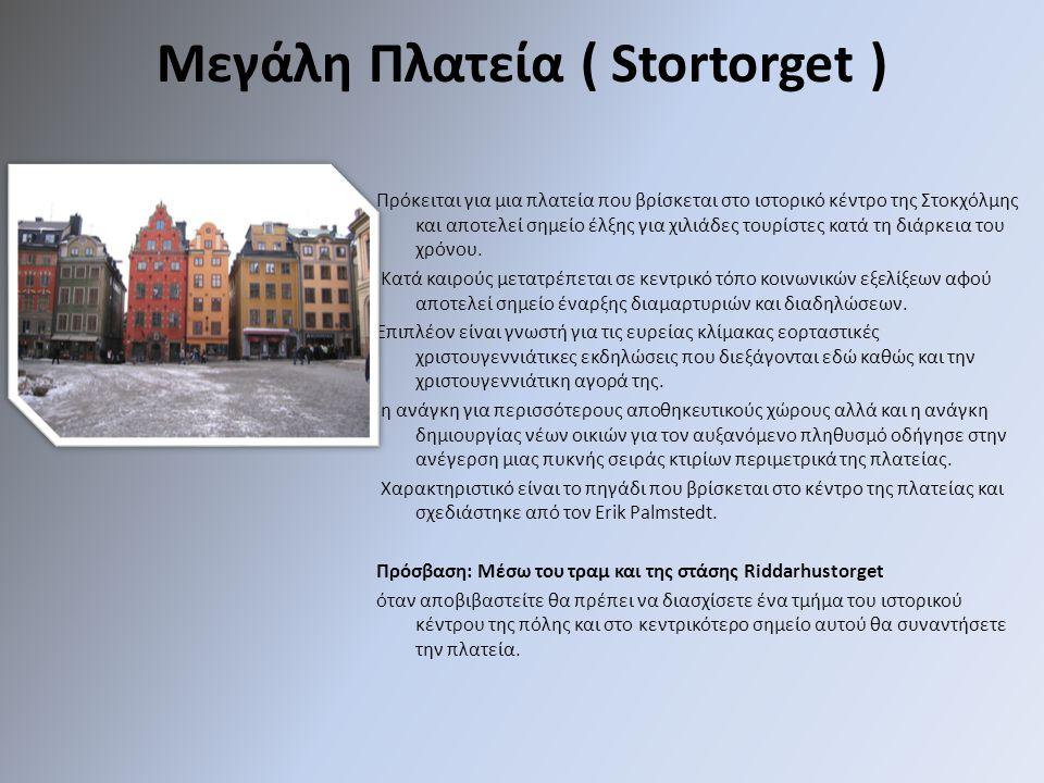 Μεγάλη Πλατεία ( Stortorget ) Πρόκειται για μια πλατεία που βρίσκεται στο ιστορικό κέντρο της Στοκχόλμης και αποτελεί σημείο έλξης για χιλιάδες τουρίσ