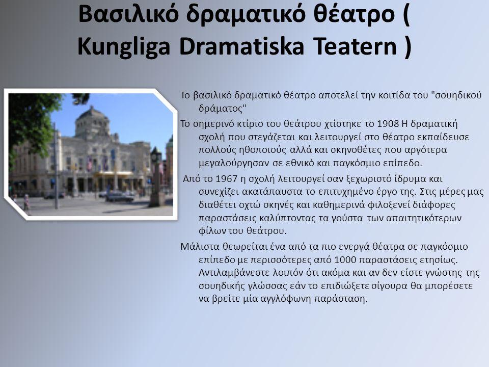 Βασιλικό δραματικό θέατρο ( Kungliga Dramatiska Teatern ) Το βασιλικό δραματικό θέατρο αποτελεί την κοιτίδα του