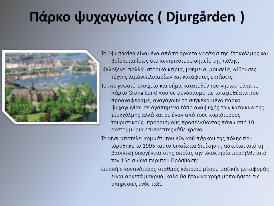 Πάρκο ψυχαγωγίας ( Djurgården ) Το Djurgården είναι ένα από τα αρκετά νησάκια της Στοκχόλμης και βρίσκεται ίσως στο κεντρικότερο σημείο της πόλης. Φιλ