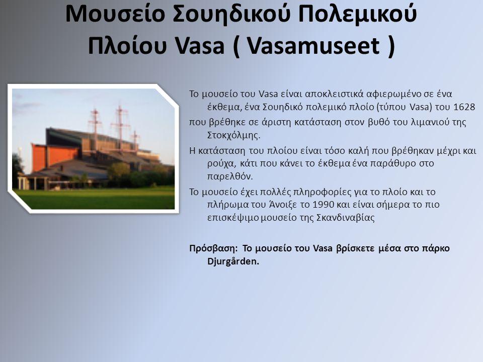 Μουσείο Σουηδικού Πολεμικού Πλοίου Vasa ( Vasamuseet ) Το μουσείο του Vasa είναι αποκλειστικά αφιερωμένο σε ένα έκθεμα, ένα Σουηδικό πολεμικό πλοίο (τ