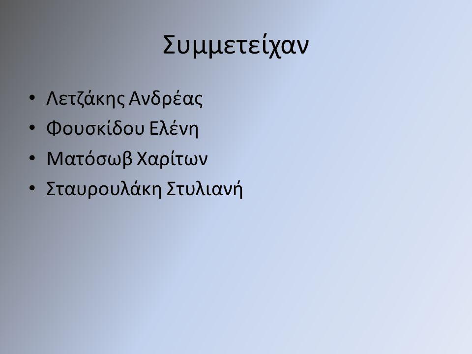 Συμμετείχαν • Λετζάκης Ανδρέας • Φουσκίδου Ελένη • Ματόσωβ Χαρίτων • Σταυρουλάκη Στυλιανή