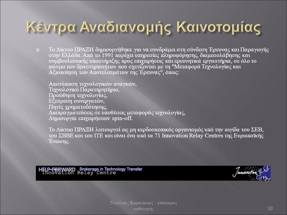  Το Δίκτυο ΠΡΑΞΗ δημιουργήθηκε για να συνδράμει στη σύνδεση Έρευνας και Παραγωγής στην Ελλάδα. Από το 1991 παρέχει υπηρεσίες πληροφόρησης, διαμεσολάβ