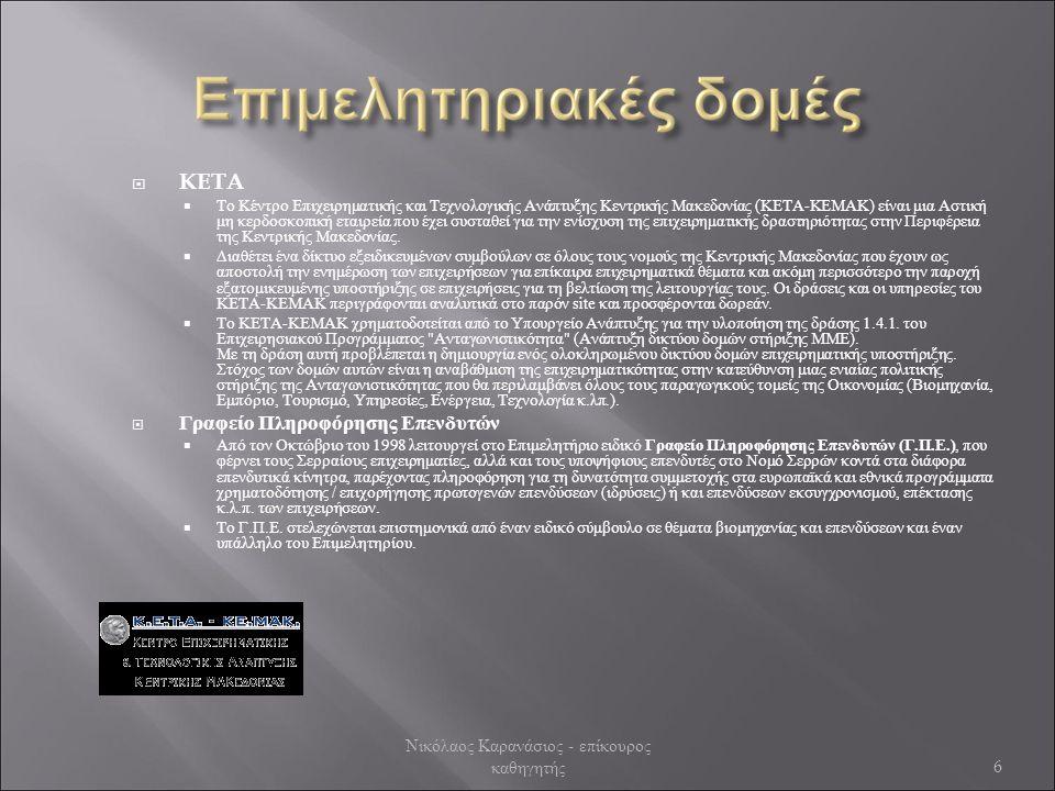  KETA  Το Κέντρο Επιχειρηματικής και Τεχνολογικής Ανάπτυξης Κεντρικής Μακεδονίας (ΚΕΤΑ-ΚΕΜΑΚ) είναι μια Αστική μη κερδοσκοπική εταιρεία που έχει συσ