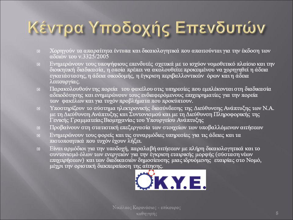  Το δίκτυο που εξελίσσεται διαρκώς απαριθμεί σήμερα 300 Ευρωπαϊκά Κέντρα Πληροφοριών και καλύπτουν γεωγραφικά 43 χώρες της Ευρωπαϊκής Ένωσης και της Μεσογείου.καλύπτουν γεωγραφικά  Στην Ελλάδα λειτουργούν 13 Ευρωπαϊκά Κέντρα Πληροφοριών και δυο συνδεδεμένα μέλη.