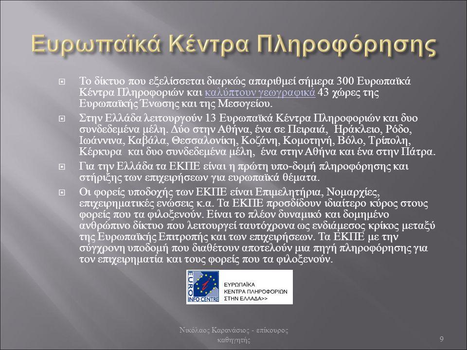  Το δίκτυο που εξελίσσεται διαρκώς απαριθμεί σήμερα 300 Ευρωπαϊκά Κέντρα Πληροφοριών και καλύπτουν γεωγραφικά 43 χώρες της Ευρωπαϊκής Ένωσης και της