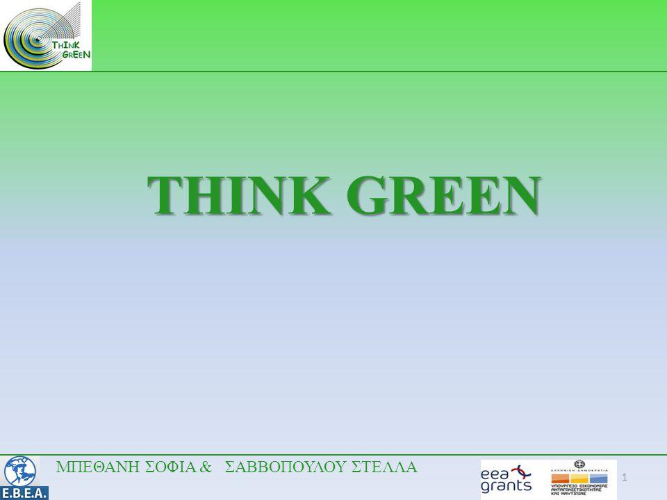 THINK GREEN 1 ΜΠΕΘΑΝΗ ΣΟΦΙΑ & ΣΑΒΒΟΠΟΥΛΟΥ ΣΤΕΛΛΑ