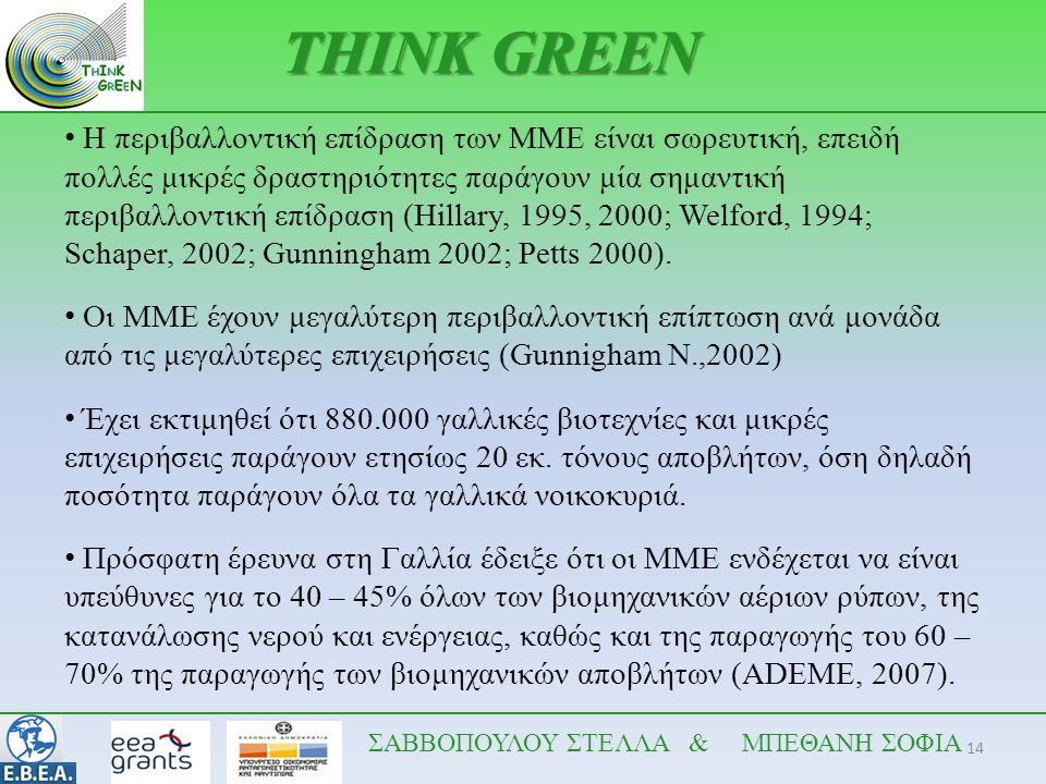 14 THINK GREEN • Η περιβαλλοντική επίδραση των ΜΜΕ είναι σωρευτική, επειδή πολλές μικρές δραστηριότητες παράγουν μία σημαντική περιβαλλοντική επίδραση