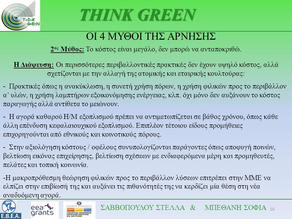 16 THINK GREEN 2 ος Μύθος: Το κόστος είναι μεγάλο, δεν μπορώ να ανταποκριθώ. Η Διάψευση: Οι περισσότερες περιβαλλοντικές πρακτικές δεν έχουν υψηλό κόσ