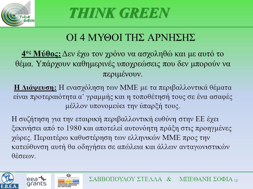 18 THINK GREEN 4 ος Μύθος: Δεν έχω τον χρόνο να ασχοληθώ και με αυτό το θέμα. Υπάρχουν καθημερινές υποχρεώσεις που δεν μπορούν να περιμένουν. Η Διάψευ