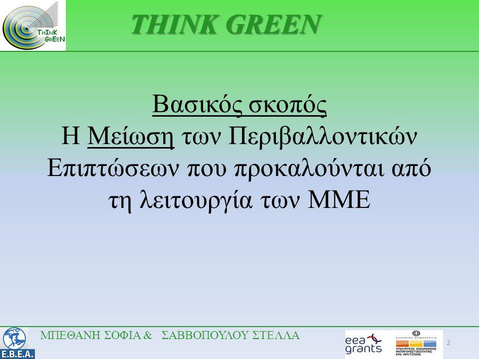 2 Βασικός σκοπός H Μείωση των Περιβαλλοντικών Επιπτώσεων που προκαλούνται από τη λειτουργία των ΜΜΕ THINK GREEN