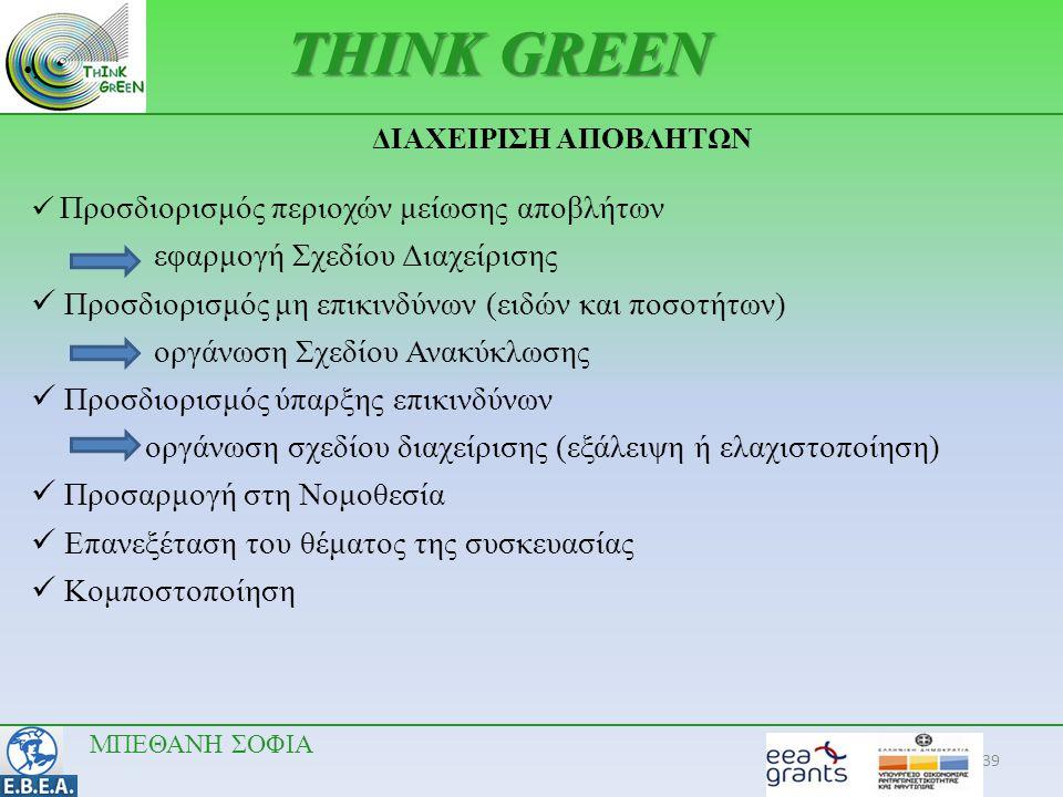 39 •.•. THINK GREEN ΔΙΑΧΕΙΡΙΣΗ ΑΠΟΒΛΗΤΩΝ  Προσδιορισμός περιοχών μείωσης αποβλήτων εφαρμογή Σχεδίου Διαχείρισης  Προσδιορισμός μη επικινδύνων (ειδών
