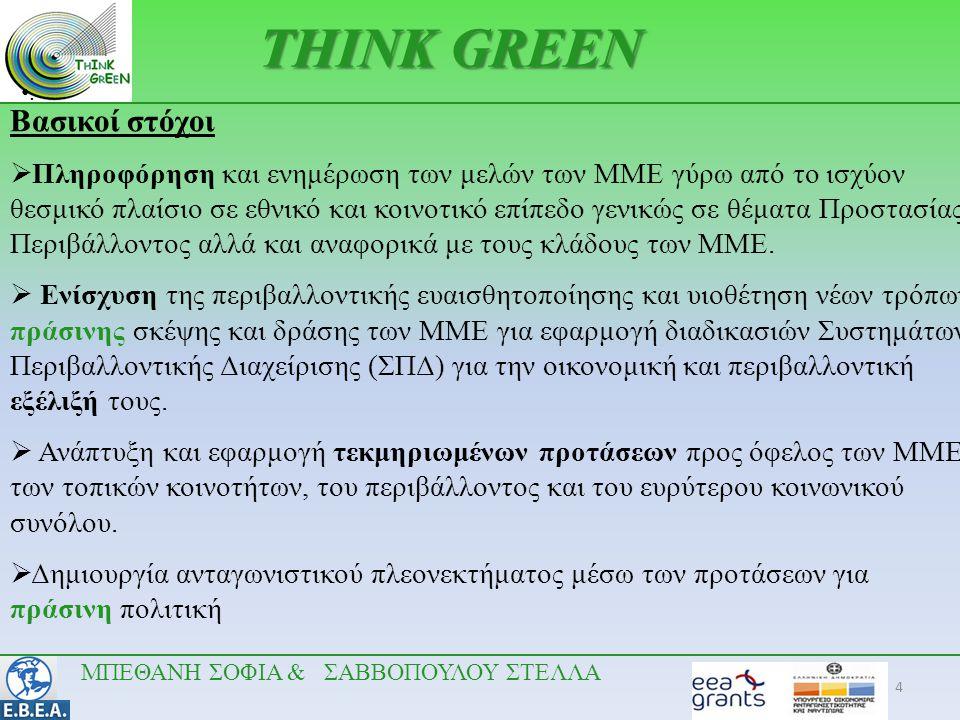 4 •.•. THINK GREEN Βασικοί στόχοι  Πληροφόρηση και ενημέρωση των μελών των ΜΜΕ γύρω από το ισχύον θεσμικό πλαίσιο σε εθνικό και κοινοτικό επίπεδο γεν