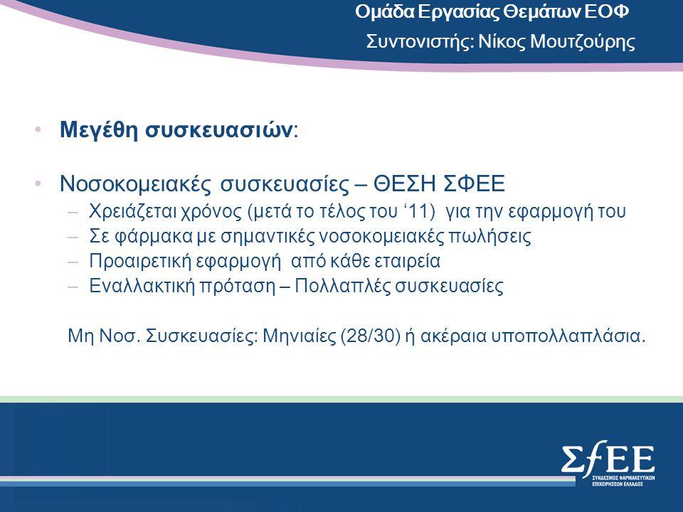 •Μεγέθη συσκευασιών: •Νοσοκομειακές συσκευασίες – ΘΕΣΗ ΣΦΕΕ –Χρειάζεται χρόνος (μετά το τέλος του '11) για την εφαρμογή του –Σε φάρμακα με σημαντικές νοσοκομειακές πωλήσεις –Προαιρετική εφαρμογή από κάθε εταιρεία –Εναλλακτική πρόταση – Πολλαπλές συσκευασίες Μη Νοσ.