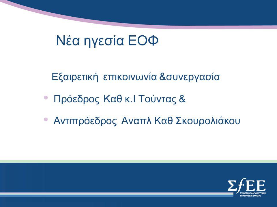Νέα ηγεσία ΕΟΦ Εξαιρετική επικοινωνία &συνεργασία • Πρόεδρος Καθ κ.Ι Τούντας & • Αντιπρόεδρος Αναπλ Καθ Σκουρολιάκου