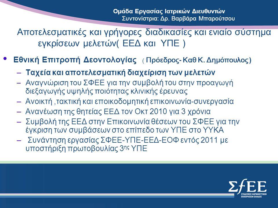 Διαδικασία έγκρισης από τον ΕΟΦ εκδηλώσεων Ιατρικής Ενημέρωσης •ΣΦΕΕ προτάσεις και διαβούλευση για την ενίσχυση του εκπαιδευτικού έργου της φαρμακοβιομηχανίας •Οριοθετημένο Πλαίσιο για τα συνέδρια με HCP: - Συνεργασία με τον Πρόεδρο της 9μελούς Επιτροπής του ΕOΦ για την ομαλή διαδικασία έγκρισης συνεδρίων και συμμετοχής των ΕΥ •- Ολοκλήρωση των νέων εγκύκλιων, για συνέδρια τύπου Α, Β και Γ •- Διευκρινίσεις για τα έξοδα φιλοξενίας, και χωρίς περιορισμούς συμμετοχή • Επιτροπή Θεμάτων Υπουργείου Υγείας Πρόεδρος: Κ.Καρέλλα