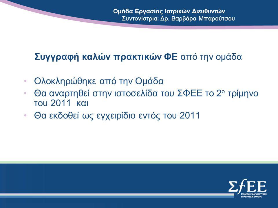 •Ολοκληρώθηκε από την Ομάδα •Θα αναρτηθεί στην ιστοσελίδα του ΣΦΕΕ το 2 ο τρίμηνο του 2011 και •Θα εκδοθεί ως εγχειρίδιο εντός του 2011 Συγγραφή καλών πρακτικών ΦΕ από την ομάδα Ομάδα Εργασίας Ιατρικών Διευθυντών Συντονίστρια: Δρ.