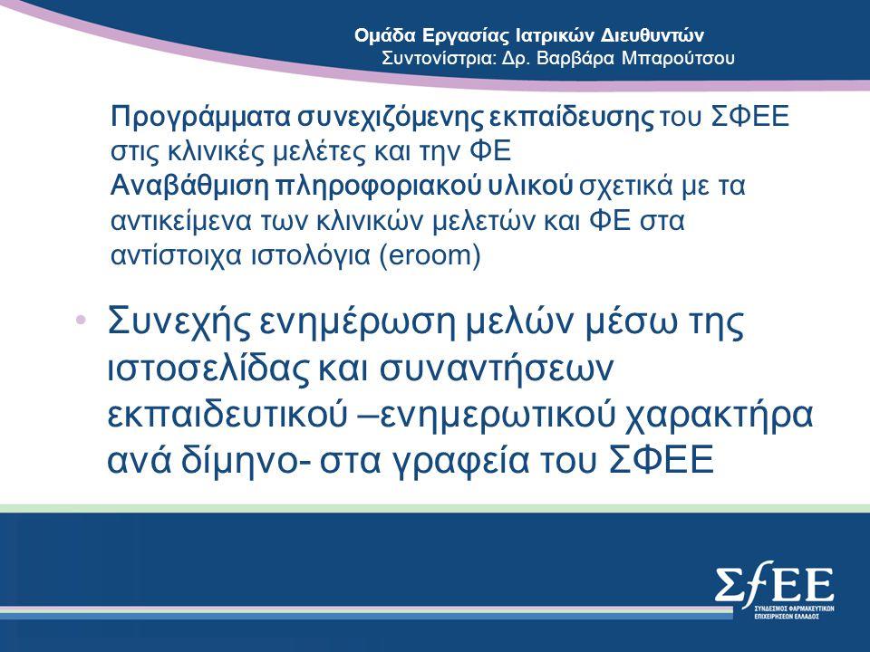 • Αθρόα συνταξιοδότηση στελεχών ΕΟΦ • Ανεπαρκής στελέχωση υπηρεσιών.