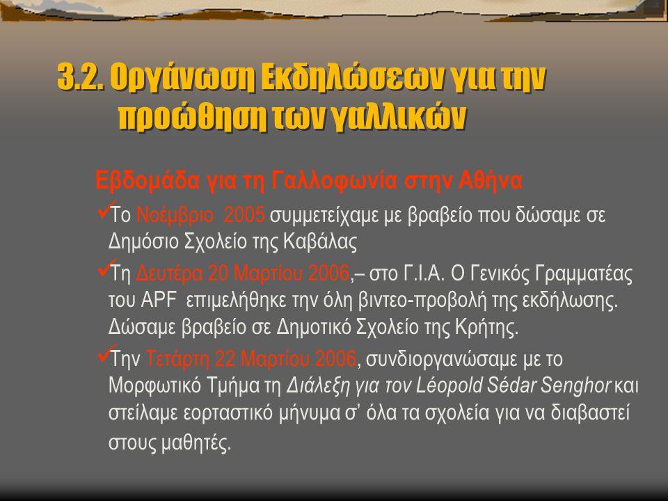 3.2. Οργάνωση Εκδηλώσεων για την προώθηση των γαλλικών Εβδομάδα για τη Γαλλοφωνία στην Αθήνα  Το Νοέμβριο 2005 συμμετείχαμε με βραβείο που δώσαμε σε