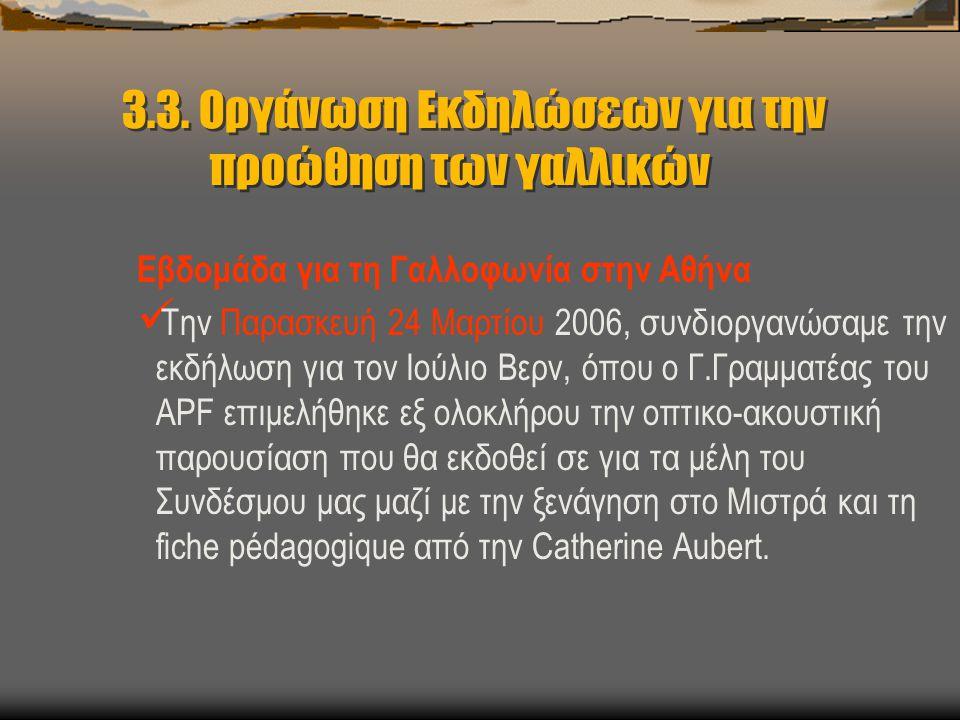 3.3. Οργάνωση Εκδηλώσεων για την προώθηση των γαλλικών Εβδομάδα για τη Γαλλοφωνία στην Αθήνα  Την Παρασκευή 24 Μαρτίου 2006, συνδιοργανώσαμε την εκδή