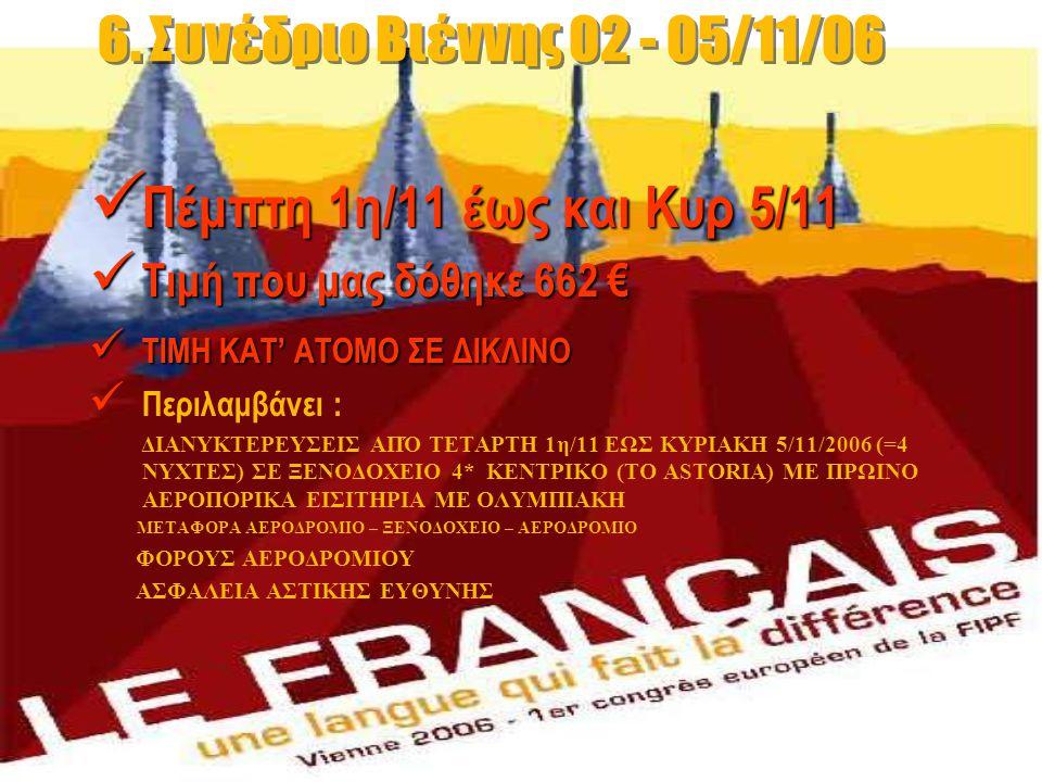 6. Συνέδριο Βιέννης 02 - 05/11/06  Πέμπτη 1η/11 έως και Κυρ 5/11  Τιμή που μας δόθηκε 662 €  ΤΙΜΗ ΚΑΤ' ΑΤΟΜΟ ΣΕ ΔΙΚΛΙΝΟ  Περιλαμβάνει : ΔΙΑΝΥΚΤΕΡΕ