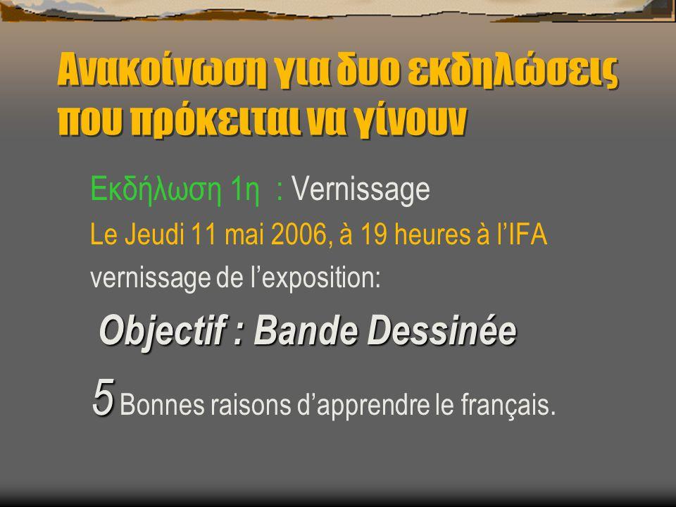Ανακοίνωση για δυο εκδηλώσεις που πρόκειται να γίνουν Εκδήλωση 1η : Vernissage Le Jeudi 11 mai 2006, à 19 heures à l'IFA vernissage de l'exposition: O